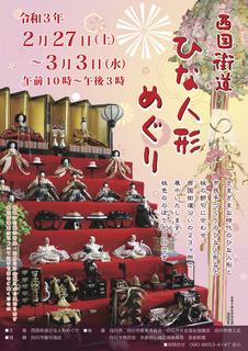 210211西国街道ひな人形めぐりチラシ最終稿 (1).jpg