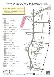 210211西国街道ひな人形めぐりチラシ最終稿 (2).jpg