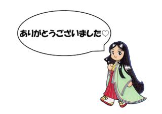 かぐ歩ちゃんお礼.png